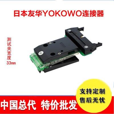 厂家代理直销YOKOWO测试夹CCMO-050-47FRC