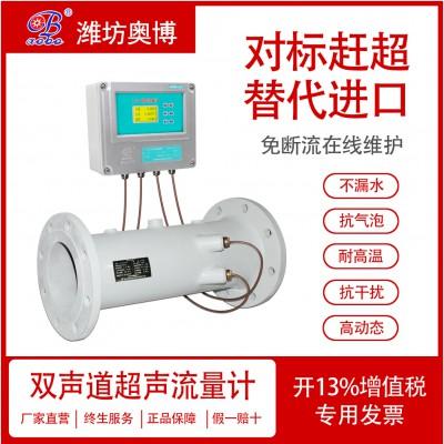 供暖可在线维护大口径管段式超声流量计
