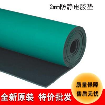 批发坚成电子防静电垫HJ-3高品质耐酸碱高温绿色防静电胶皮