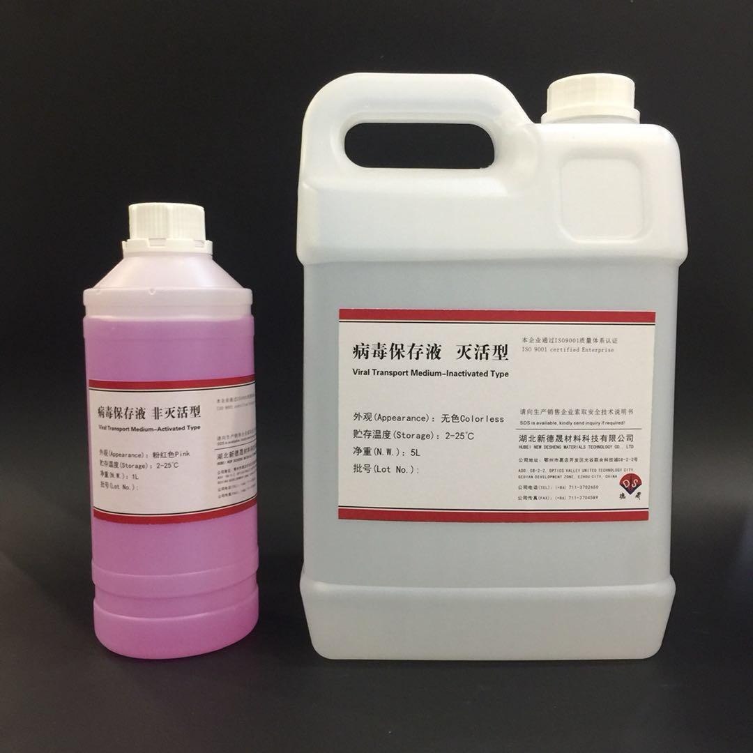 如何使用样本保存液可以避免新冠检测呈假阴性