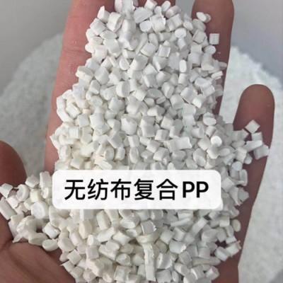 浙江金华高溶脂无纺布专用料 PP聚丙烯树脂 聚丙烯独山子