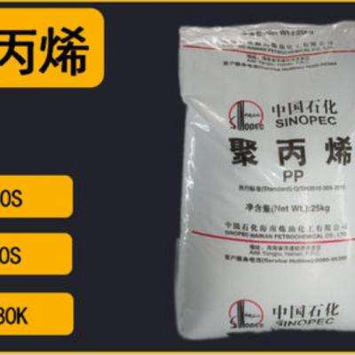 浙江温州PP聚丙烯原料 均聚聚丙烯T30S 拉丝级塑料原料