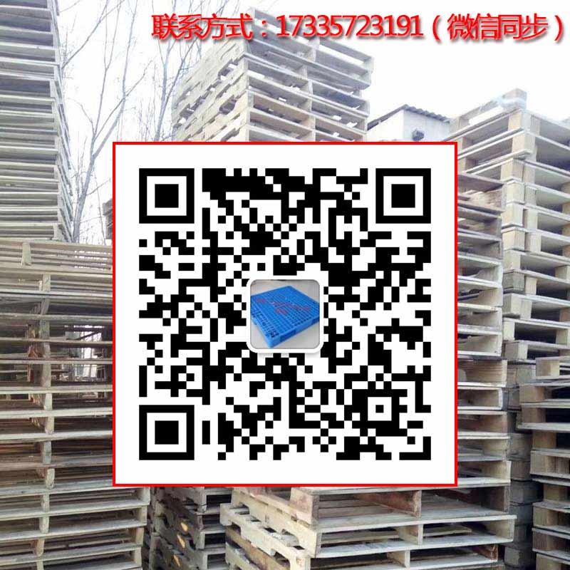 郑州周边地区大量回收二手木托盘,实木板旧木方高价现结