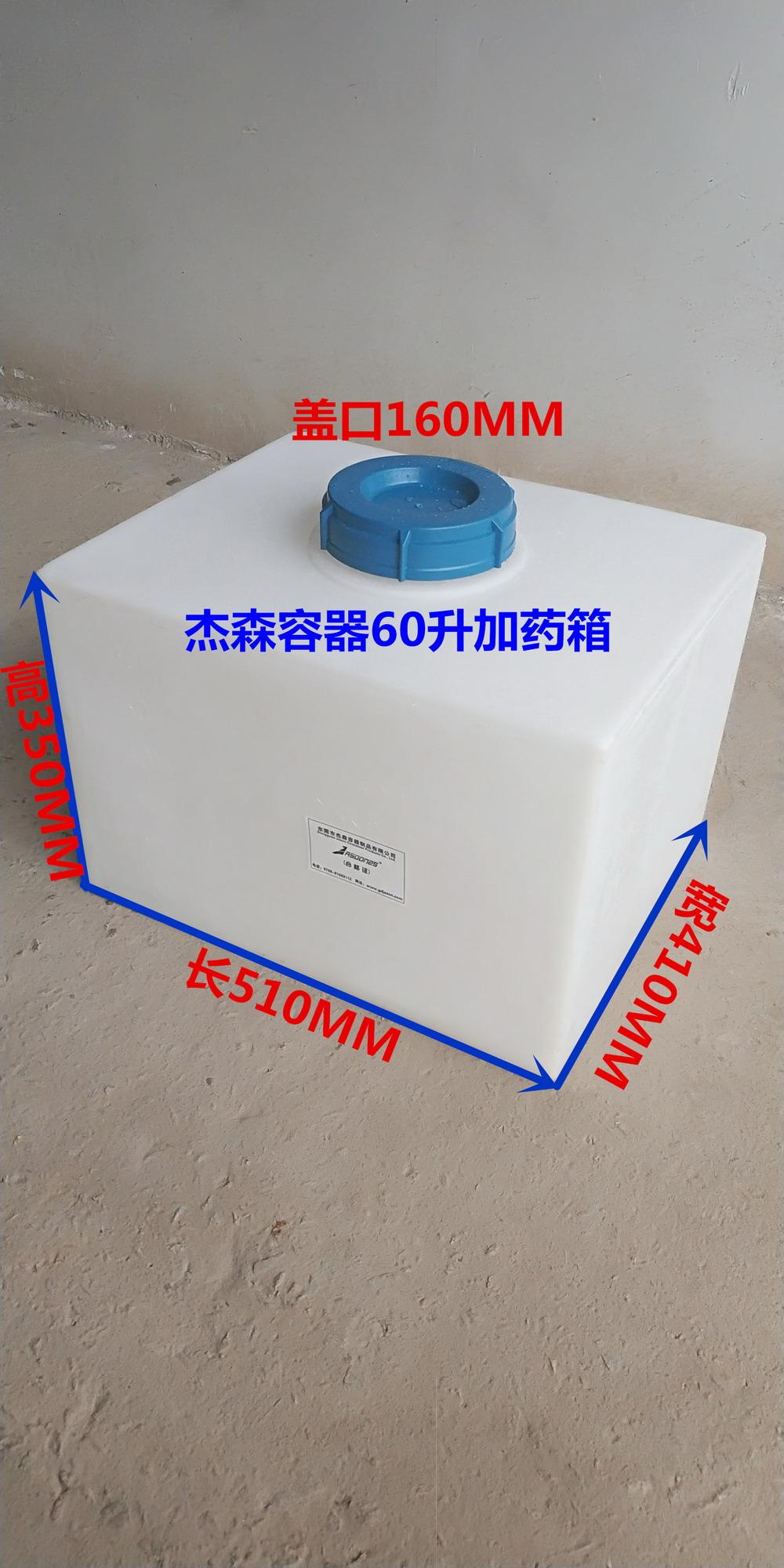 稳定剂储药箱 配搅拌机投药箱厂家