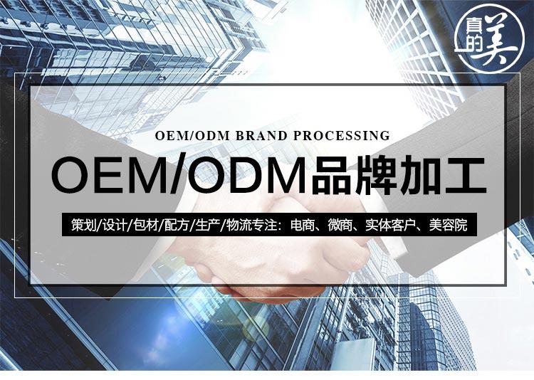 化妆品ODM_广州化妆品oem广州真的美化妆品一站式服务策划