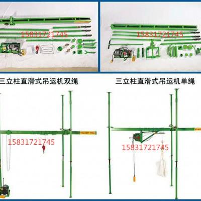 建筑高层小型吊运机装潢行业提升吊装机
