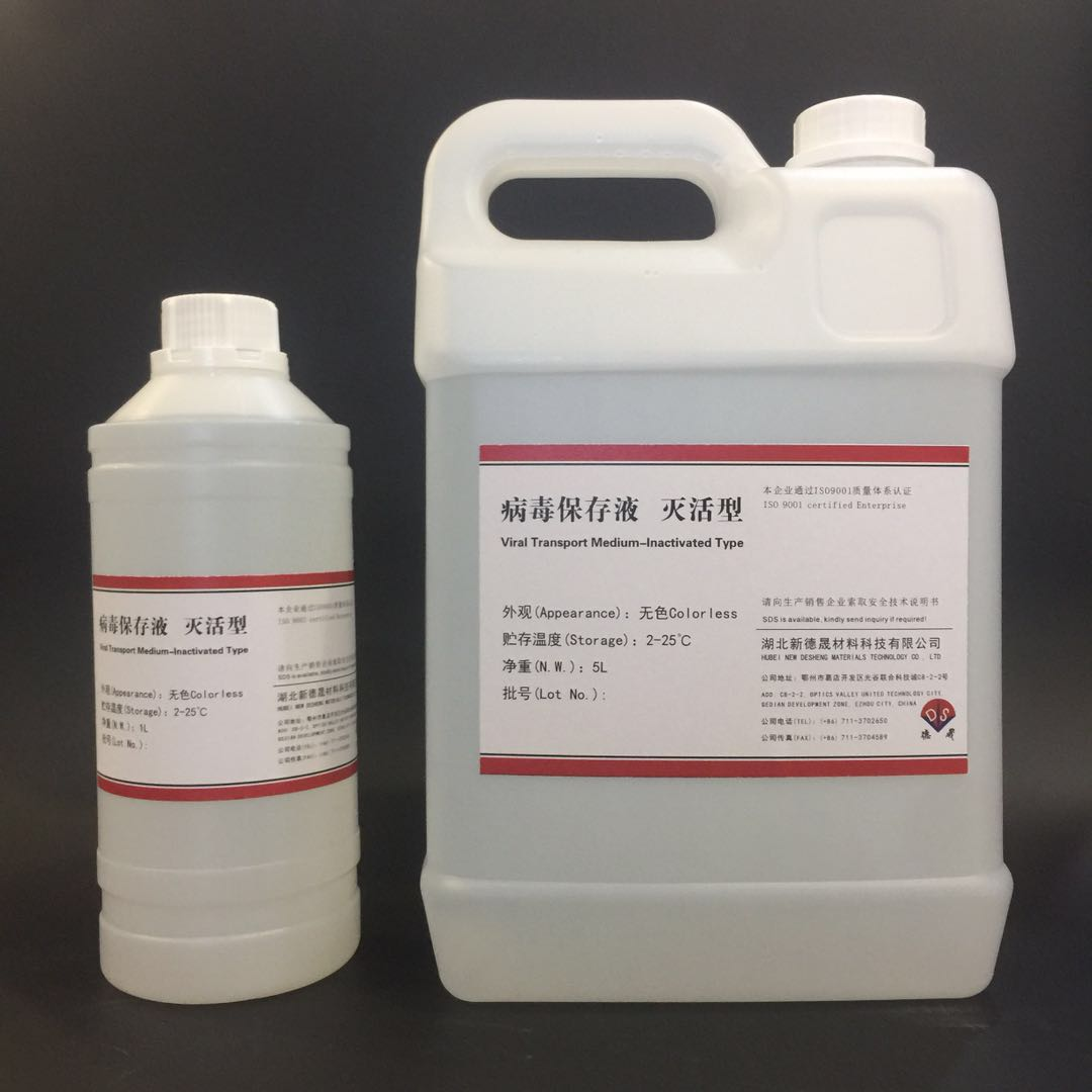 德晟病毒核酸保存液稳定性高 检测效率高