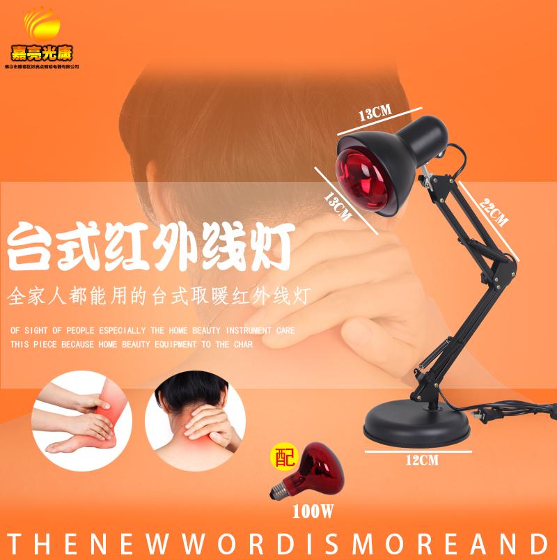 跨境远红外理疗灯黑色金属红外灯加热电烤灯防爆灯批发理疗灯具
