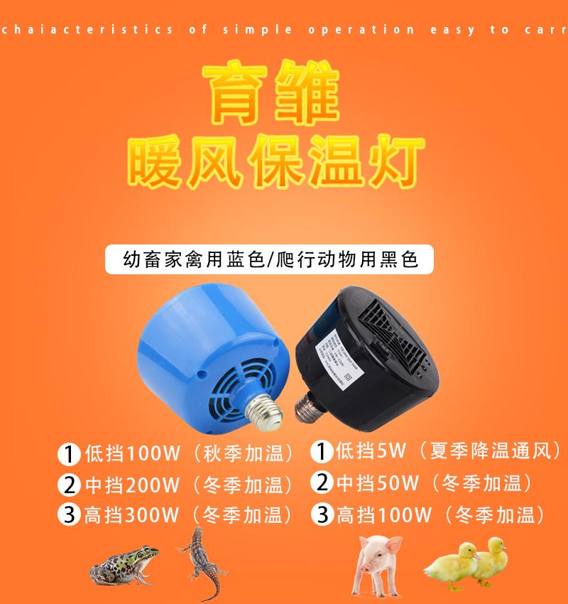 保温灯养殖专用防爆节能灯管保温器猪用鸡鸭鹅育雏防水灯罩取暖灯