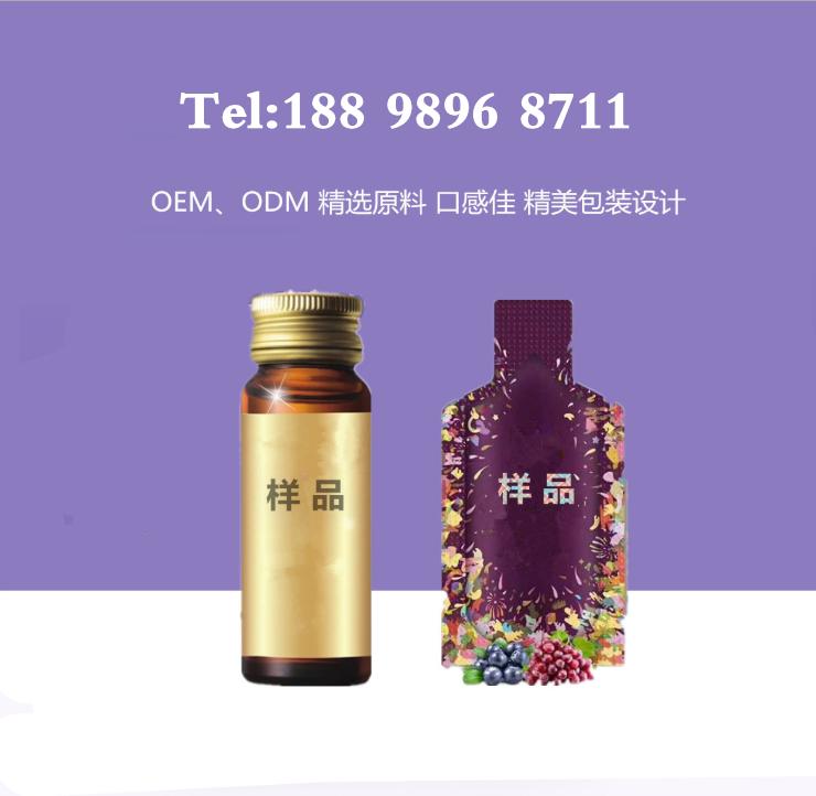 袋装/瓶装小分子肽胶原蛋白饮品OEM 胶原蛋白肽口服饮ODM