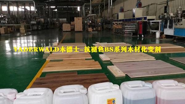 VADERWALD木德士-BS系列环保型木家具抗褪色化变剂
