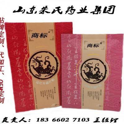 万润时健古通远红外磁疗贴加工贴牌生产厂家—山东朱氏药业集团
