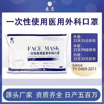 东贝一次性使用医用外科口罩—山东朱氏药业集团生产厂家