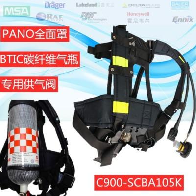 霍尼韦尔C900自助式压缩空气呼吸器6.8L气瓶带表