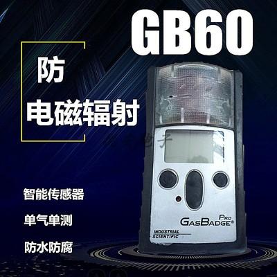 重庆市英思科GB60单气体一氧化碳检测仪现货