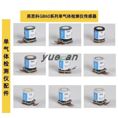 云南省英思科GB60单一二氧化氮检测仪现货