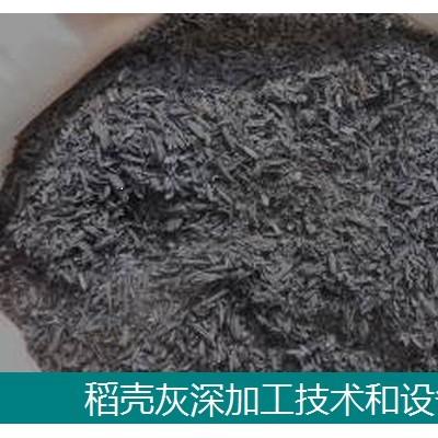 稻壳灰高效益深加工技术和设备