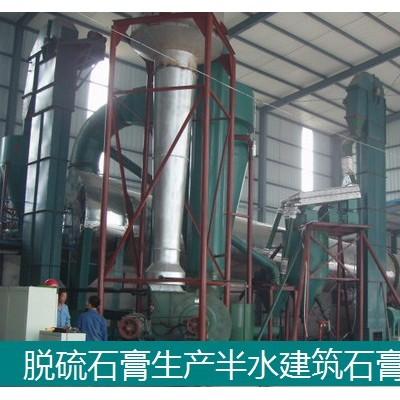 脱硫二水石膏生产半水建筑石膏设备