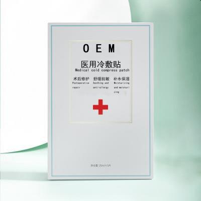 械字号妆字号面膜贴牌定制生产—医用冷敷贴面膜代加工源头厂家