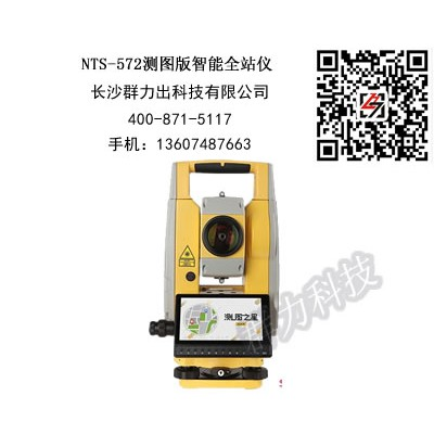 邵东县供应南方NTS-572测图版智能全站仪