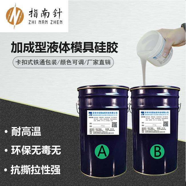 液体硅胶模具硅胶厂家