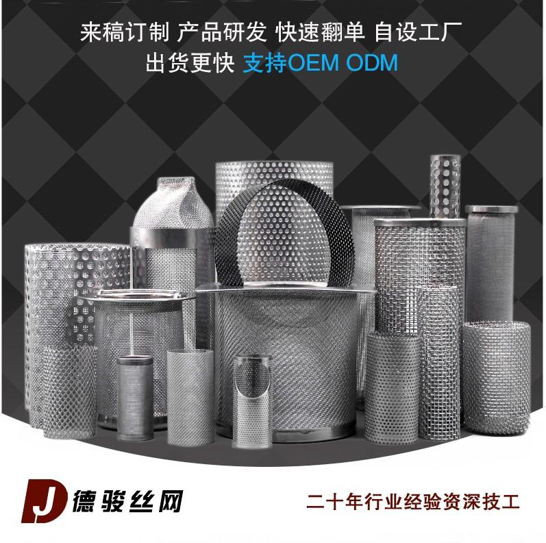 定制 不锈钢过滤网筒 冲孔网筒 焊接网筒 编织网筒