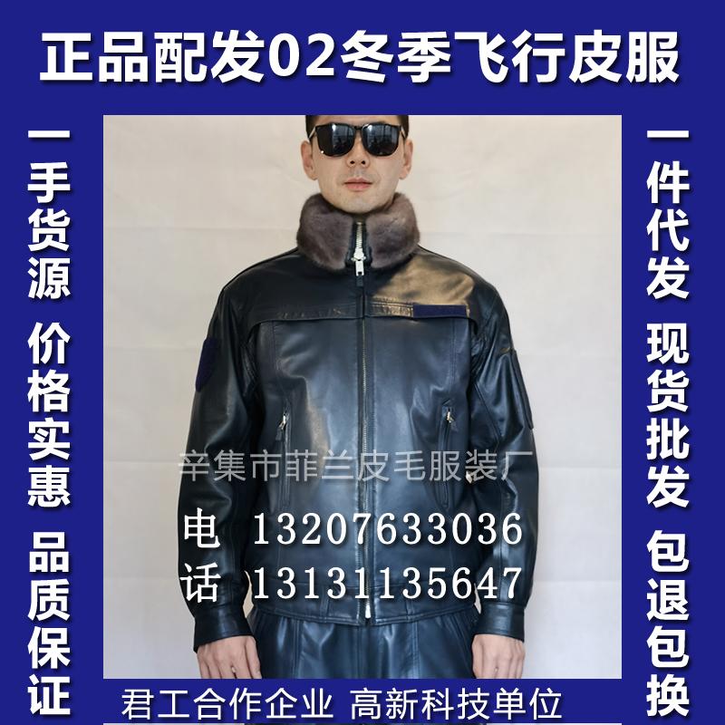 正品保真02冬飞皮服飞行员皮夹克02飞行皮衣一件代发如假包退