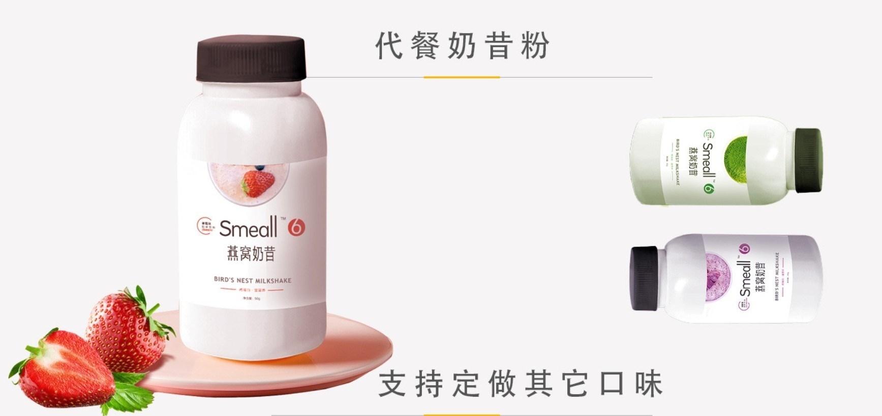 电商瓶装藜麦代餐粉奶昔/生酮多维代餐粉OEM/ODM工厂