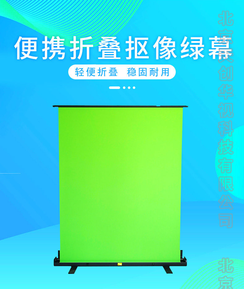 便捷绿箱 折叠铝合金外壳绿箱 免安装绿幕布