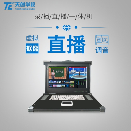 北京天创华视 TC-VIEW60L 4K 便携式非编导播设备