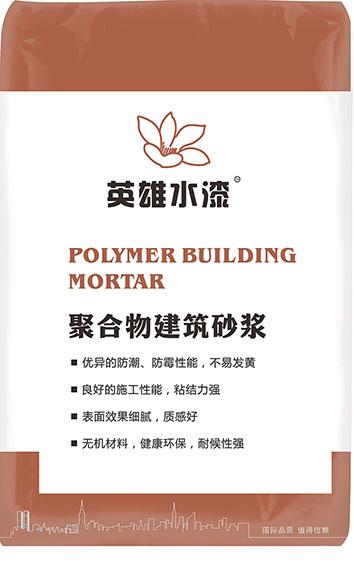 佛山涂料厂家外墙涂料英雄水漆HK7100干粉浮雕骨浆