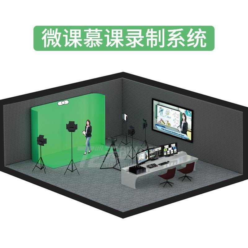 虚拟演播室  慕课微课室 淘宝带货直播间搭建 天创华视