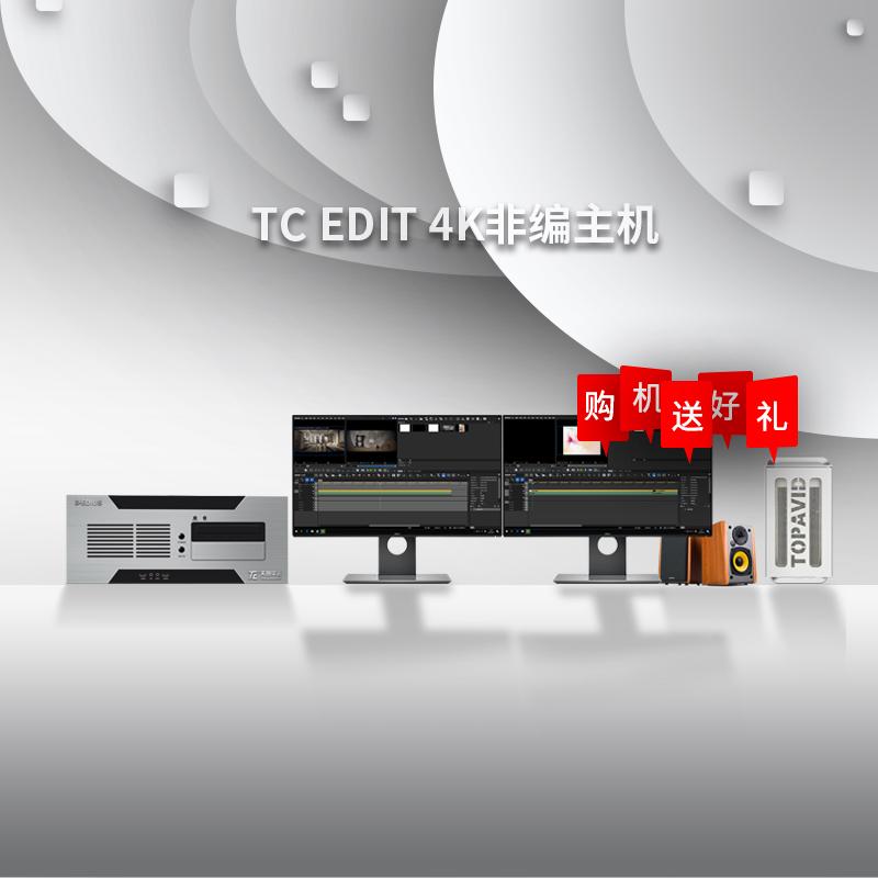 北京天创 TC-EDIT 4K 非线性编辑系统 非编工作室
