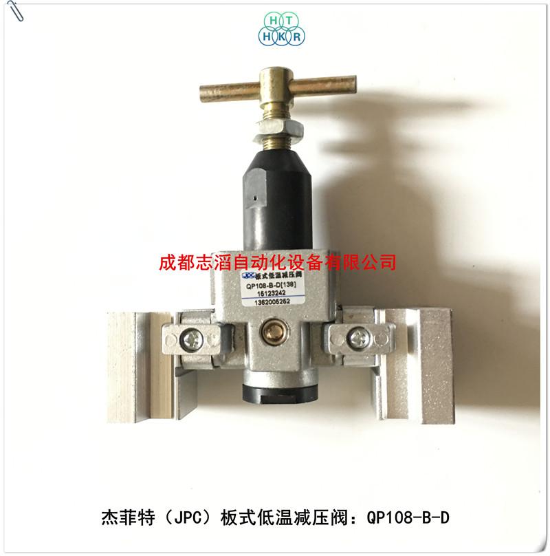 QP108-B-D138杰菲特JPC板式低温减压阀