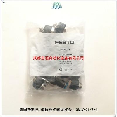 QSLV-G1/8-6费斯托L型快插式螺纹接头