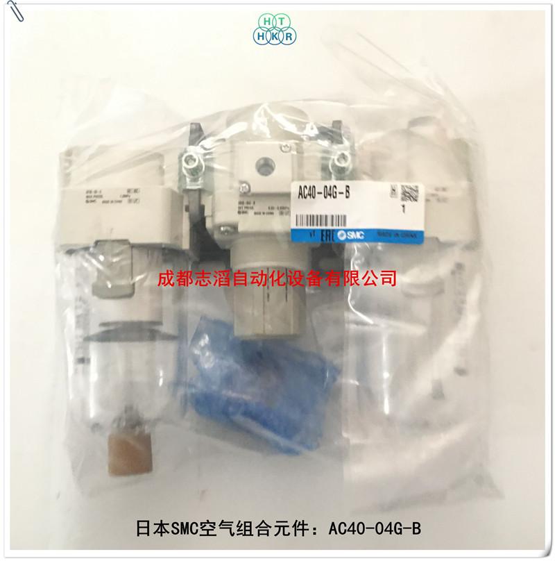 AC40-04G-B原装SMC空气组合元件