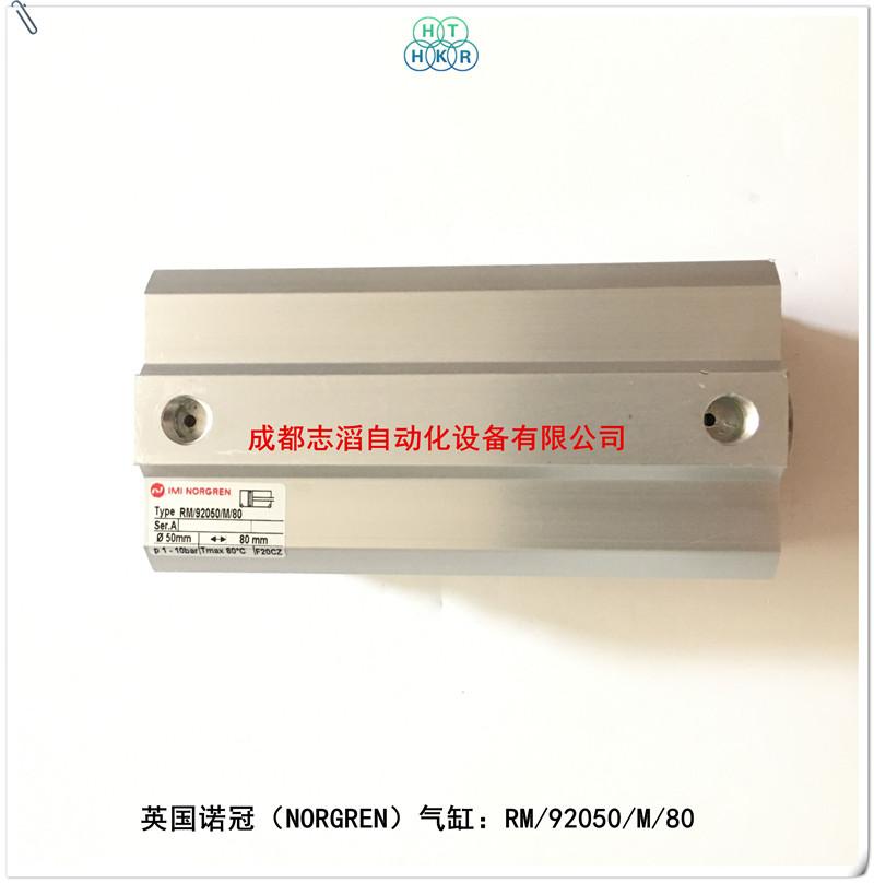 RM/92050/M/80英国诺冠气缸NORGREN