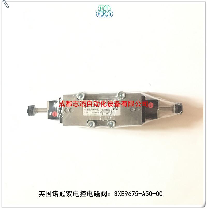 SXE9675-A50-00英国诺冠双电控电磁阀