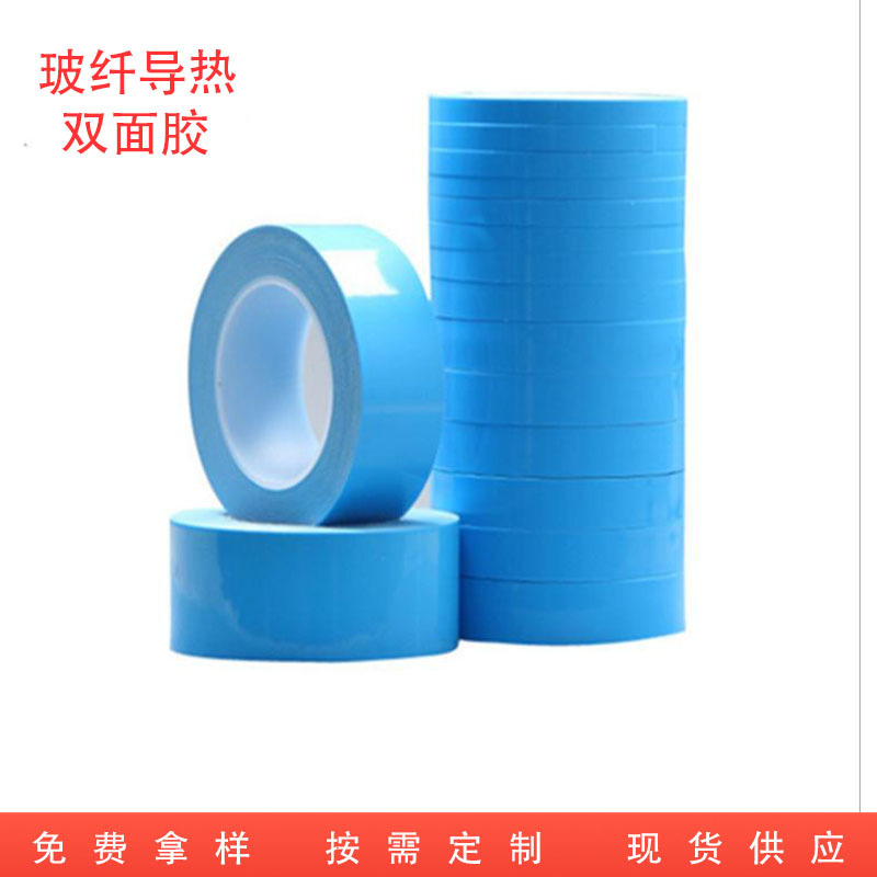 蓝色导热双面胶 耐高温LED隔热蓝色玻散热纤双面胶