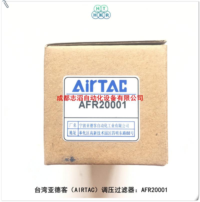 AFR20001台湾亚德客调压过滤器AIRTAC