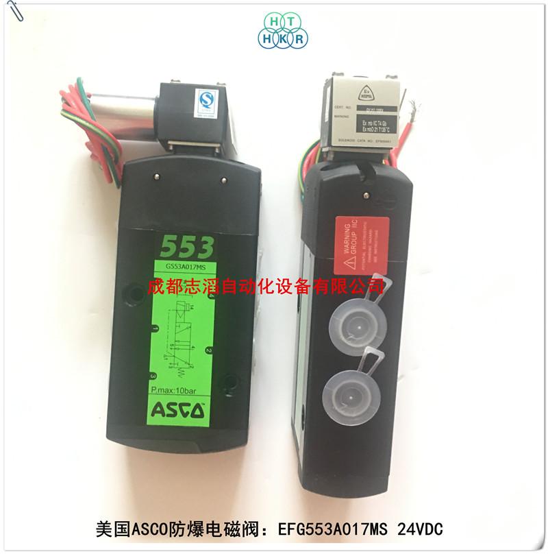 EFG553A017MS美国阿斯卡防爆电磁阀