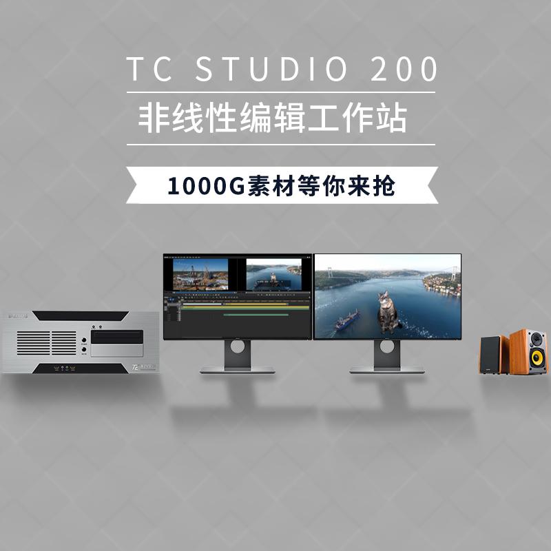 天创华视TC STUIO 200非编设备 视频剪辑 影视剪辑