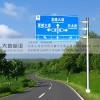 郑州道路标志标牌路标指路牌反光标牌交通标志牌设计制作生产厂家