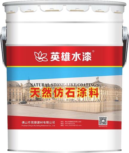 佛山涂料厂家英雄水漆HK9301高级天然仿石涂料