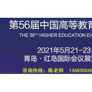 56届中国高等教育博览会(2021年.春季青岛展)