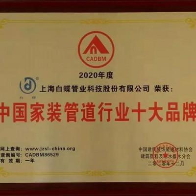 2020年度中国家装管道行业十大品牌获奖品牌之上海白蝶