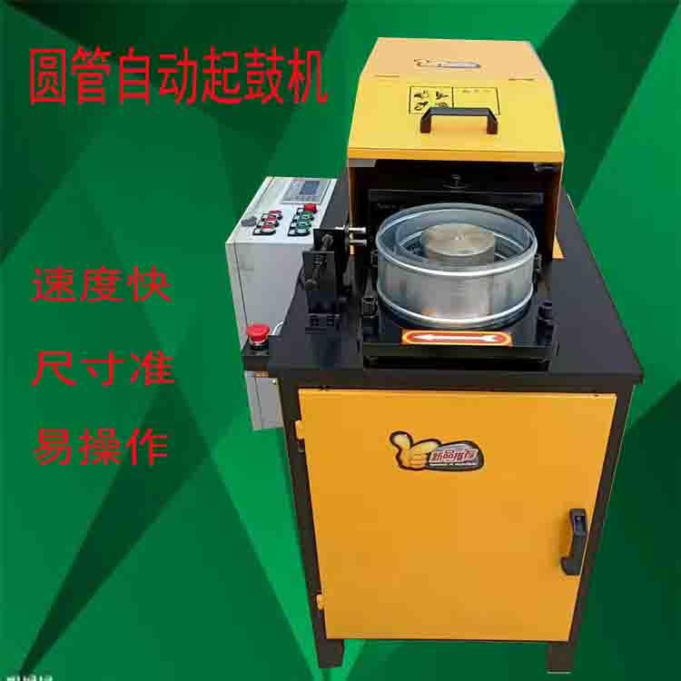 起鼓机 邢台万全机械WQ-300多功能圆管自动起鼓机
