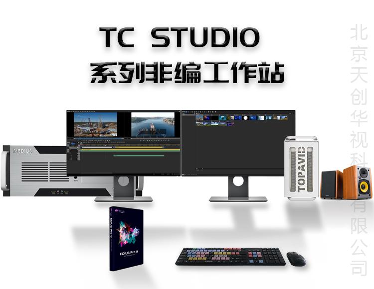 TC STUDIO600 4K高清非编设备工作站