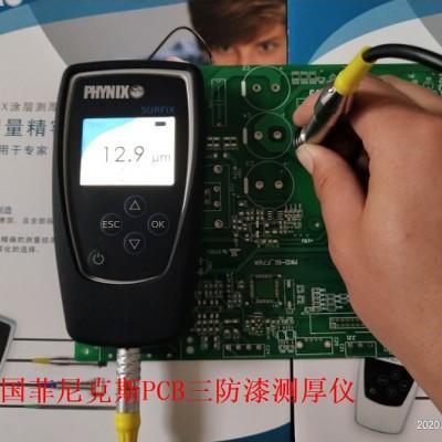 PCB三防漆测厚仪 电路板漆膜测厚仪 UV胶油墨厚度仪