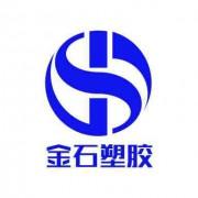 东莞市金石塑胶有限公司